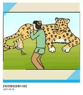 猜成语豹子是什么成语_疯狂猜成语豹子和人是什么 豹子和人答案 图文攻略 全