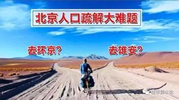 北京白塔寺_白塔寺人口疏解