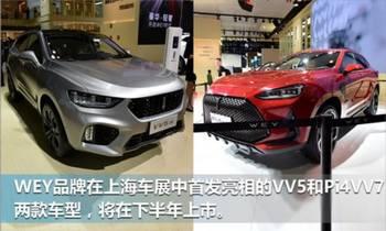 长城高端品牌WEY全新SUV将上市 4S店增至200家高清图片