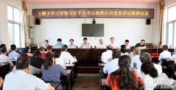 岚县王狮乡党委系列活动庆 七一图片