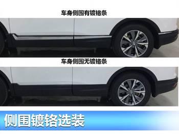 东风本田CR V锐 混动实车曝光 油耗大幅下降