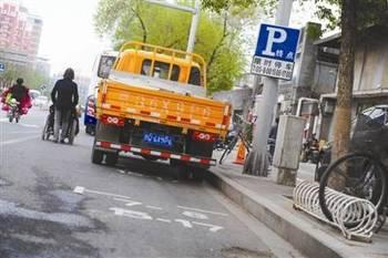 北京新增82个限时停车位_hao123上网导航