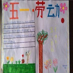 黑板报点缀小-17五一劳动节手抄报图片,小朋友向劳动者致敬图片