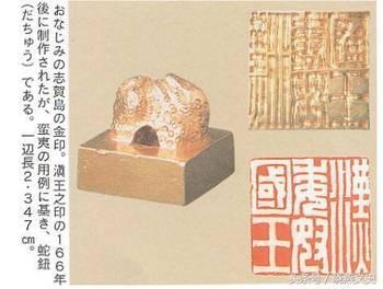 关于日本古代历史的冷知识--中日有文字记载的
