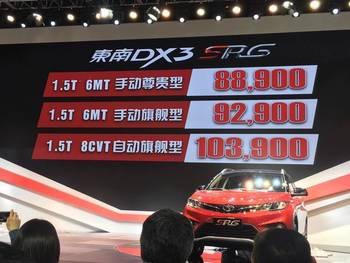 17上海车展 东南DX3 SRG售8.89万起高清图片