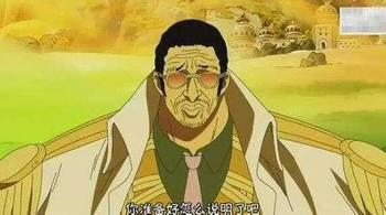 负责解说白胡子二世很强,-海贼王身份怪异的表情包大将,可能与天图片
