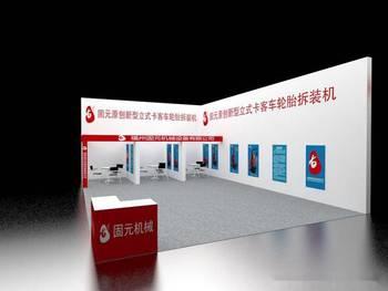 第八届中国伊川汽配高中轮胎展电商营销综合国际广饶县直图片