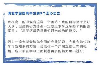 清华学霸给高中生的9个走心高中!忠告看了沉默的最差家长兴化图片