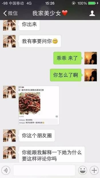 疑似鹿晗女朋友曝聊天记录 微信语音时间露破绽