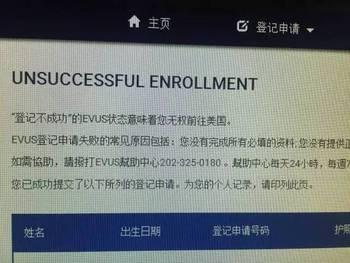 美国签证EVUS惊现失败!登记不成功变相作废