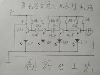 ED 电阻做最简单的流水灯,纯模拟电路学习图片