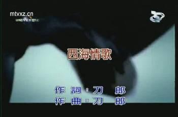 刀郎的 西海情歌 ,诉说着凄美苍凉而淳朴感人的爱情故事