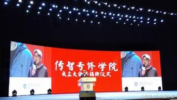 传智专修学院在虞姬故里花乡沭阳举行揭牌仪式