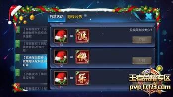 王者荣耀圣诞帽子怎么得 王者荣耀圣诞帽子可以换什么 圣诞活动攻略