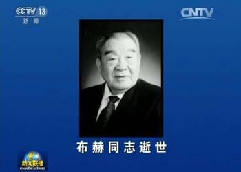 家族第二位国家领导人,逝世前有过一次豪捐图片