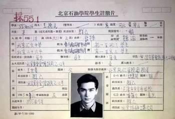学霸版吴彦祖,泡在油田60年,小行星以他命名 ...