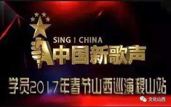 中国新歌声学员2017年春节山西稷山站巡演即将举行