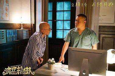 """岳云鹏主演电影票房堪忧, 上映前就被网友批为""""烂片"""""""