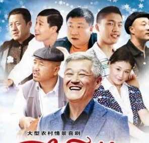 乡村爱情:一部导演不需要演员背台词的搞笑剧!
