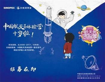 我们相信,长城润滑油·中国航天员体验营在经历了十年砥砺风雨之行后