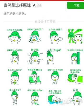 微信绿帽子表情包介绍_hao123上网导航