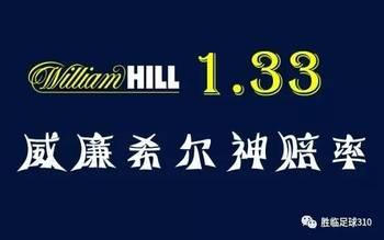 威廉希尔神赔率1.33是真的?