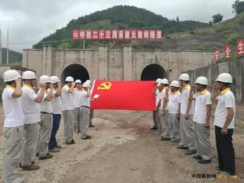 中铁二十三局大瑞铁路项目部党组织开展活动庆祝建党96周年