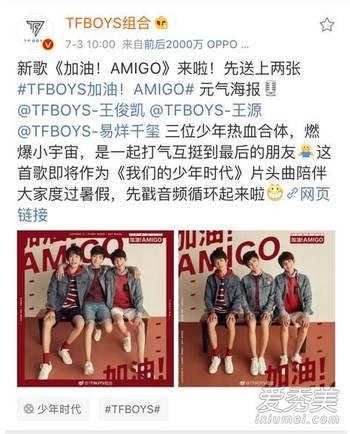 tfboys最新单曲《加油amigo》歌曲歌词免费试听地址