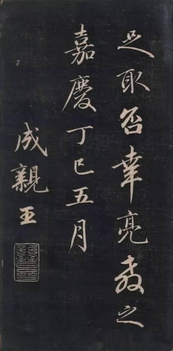 成亲王的行书《书论》,漂亮的一塌糊涂!_hao123上网图片