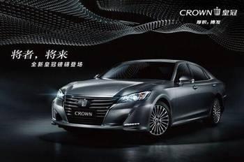 2015款丰田皇冠报价 2.0t皇冠先锋版多少钱