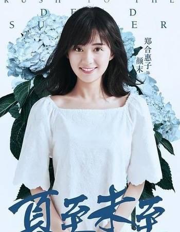 比起郑爽的短发,小编觉得剧中颜末扮演者郑合惠子的短发更加可爱俏皮