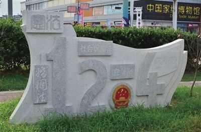 全国首家法治文化广场