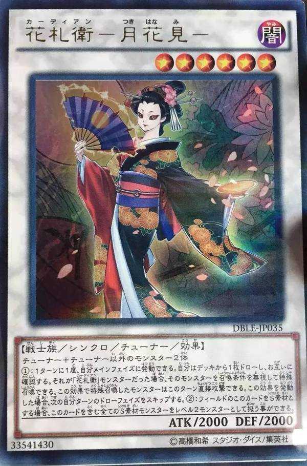�N_次元礼盒新卡-妖仙兽的神颪) 花札卫-月花见