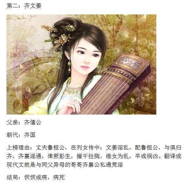 乱伦的学姐_与齐襄公乱伦被鲁桓公得知,齐襄公令彭生杀鲁桓公.