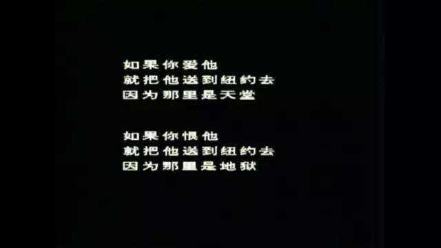 《北京人在纽约》每一集主题曲开头,姜文都会用英文读出这段话.