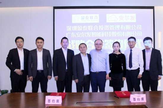 盈泰联合签约广东安尔发 金融服务助力新三板企业