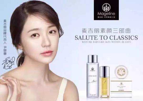 等候多时,mageline护肤品牌代言人 尹恩惠的平面广告拍摄花絮终于图片