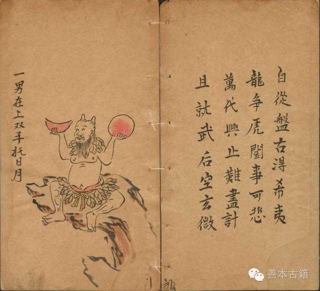 《推背图》绘本——中华预言第一奇书