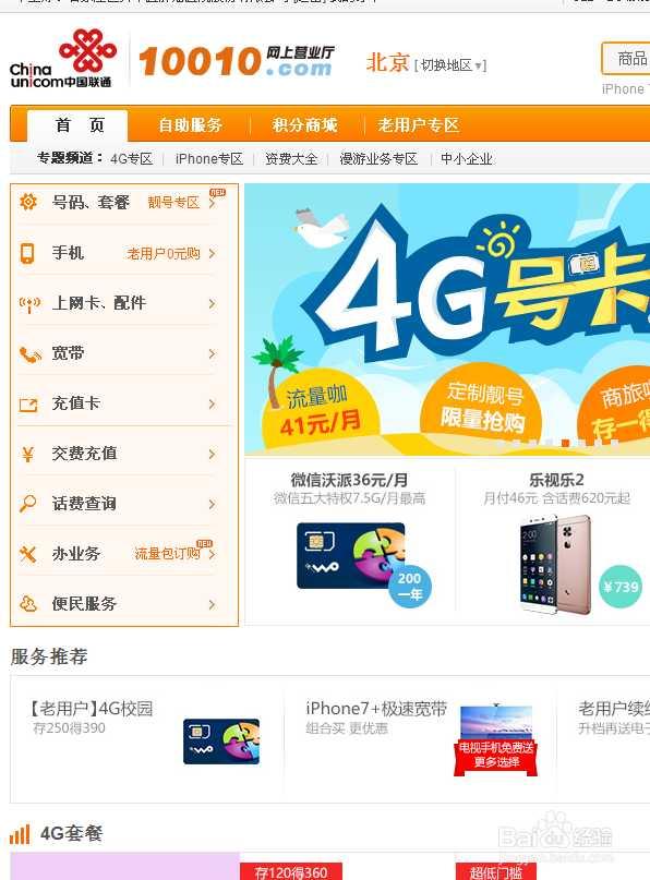 中国移动网上缴费,能否打印电子回单,电子回单能否换正式发票?在营业厅的缴费机上缴费能否换正式发票?