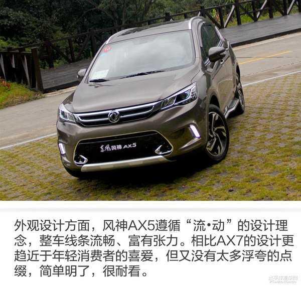 原创东风风神ax5正式上市售价8.97-12.87万长安悦翔v71.0跟1.6图片