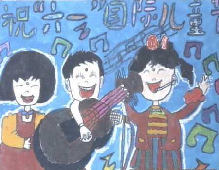 庆六一儿童画:童年的欢笑图片