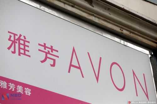 雅芳直销业务悄然停止 回应称暂无退出中国计划