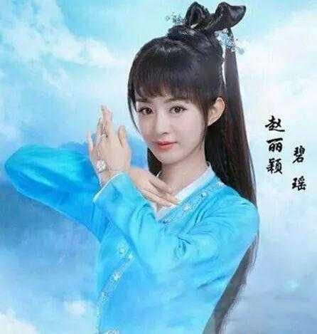 赵丽颖: 碧瑶 ,花千骨,陆贞最美古装造型哪个是你最喜欢的?