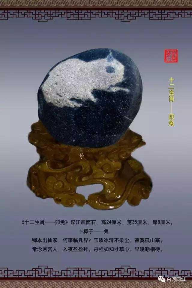 《十二生肖—卯兔》刘明藏石图片