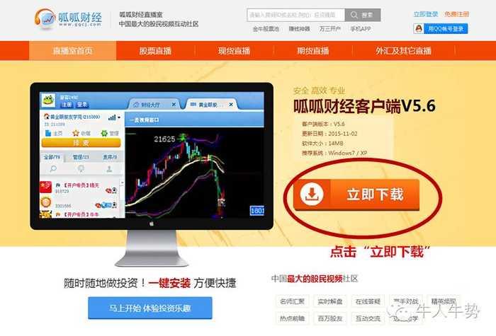 com,进入呱呱财经网站,点击并下载呱呱财经客户端.