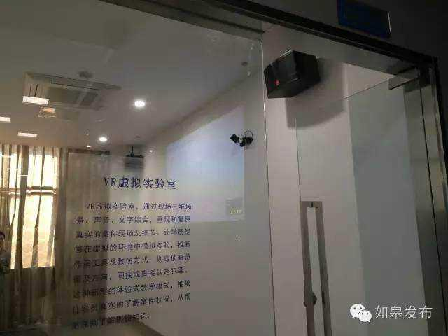 全球首家刑侦博物馆南通如皋开馆 李昌钰科学成果国内
