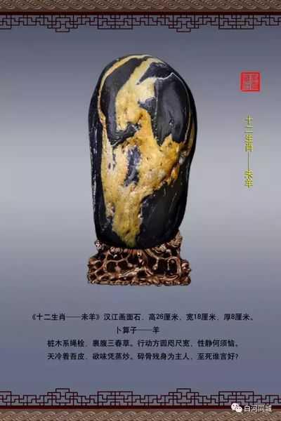 十二生肖—未羊》刘明藏石图片