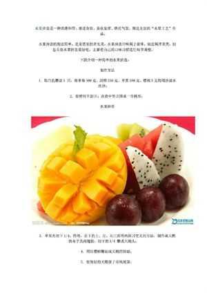 水果拼盘的制作方法 -好看