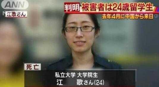 【追踪】留日女生遇害案水落石出