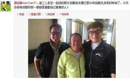 8月29日晚,校长谭咏麟通过微博晒和成龙曾志伟三人合影,并写道: